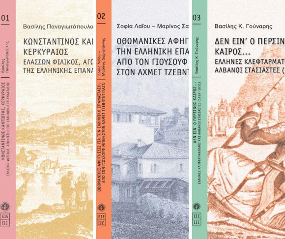 Ιστορική Βιβλιοθήκη 1821