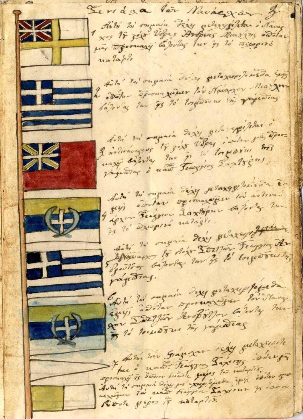 Τρέξε επάνω εις τα κύματα της φοβεράς θαλάσσης* 1821, o Αγώνας στη Θάλασσα. Η ελληνική ναυτιλία και η Επανάσταση