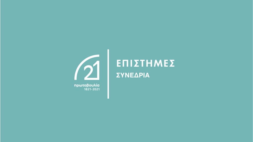 Το ελληνικό δίκαιο 1821-2021: Ιστορία – Δημιουργία – Εξέλιξη