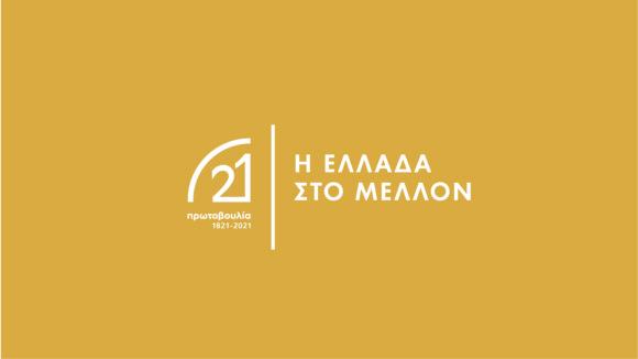 Συμπόσια «Η Ελλάδα στον 21ο αιώνα»