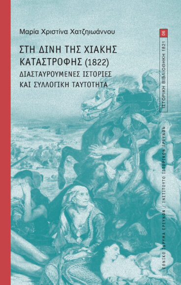 chios-cover-1