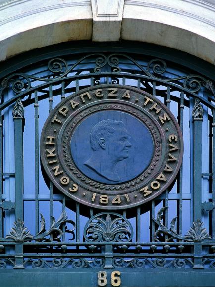 1841-2021 180 χρόνια Εθνική Τράπεζα: Οικονομική, κοινωνική και πολιτιστική προσφορά