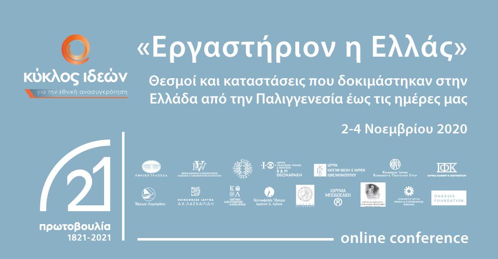 Εργαστήριον η Ελλάς: Θεσμοί και καταστάσεις που δοκιμάστηκαν στην Ελλάδα από την Παλιγγενεσία έως τις ημέρες μας