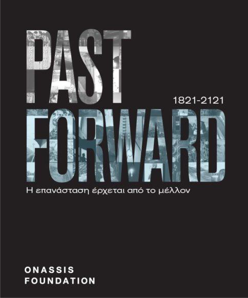 1821-2121 PAST FORWARD    Η Επανάσταση έρχεται από το μέλλον