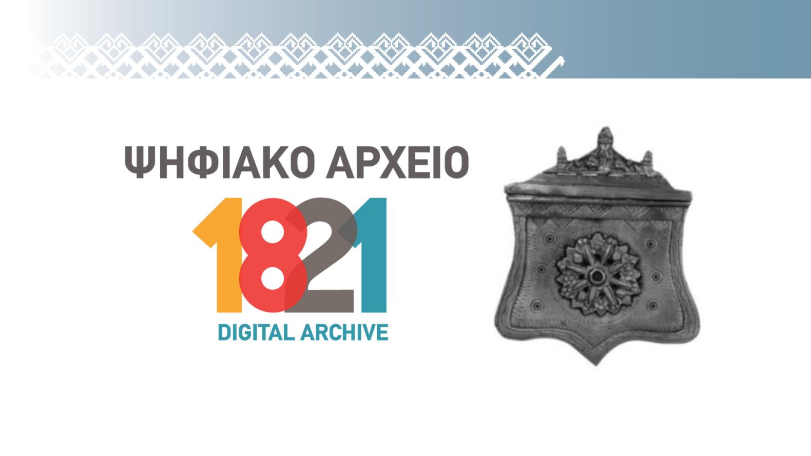 Η Ελληνική Επανάσταση του 1821: Ψηφιακό Αρχείο