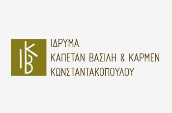 Ίδρυμα Καπετάν Βασίλη & Κάρμεν Κωνσταντακόπουλου