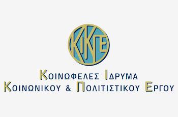 Κοινωφελές Ίδρυμα Κοινωνικού & Πολιτιστικού Έργου (ΚΙΚΠΕ)