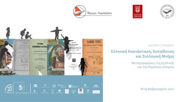 Ελληνική Επανάσταση, Εκπαίδευση και Συλλογική Μνήμη. Μεταμορφώσεις της σχολικής και της δημόσιας ιστορίας