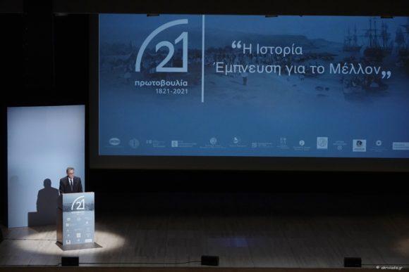 Αρχική παρέμβαση του κ. Ιωάννη Μάνου, Συμβούλου της Εθνικής Τράπεζας και Συντονιστή της «Πρωτοβουλίας 1821-2021» στην εκδήλωση παρουσίασης των δράσεων της Πρωτοβουλίας