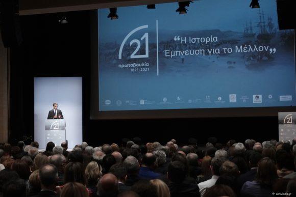 Xαιρετισμός του κ. Κυριάκου Μητσοτάκη, Πρωθυπουργού, στην εκδήλωση παρουσίασης των δράσεων της «Πρωτοβουλίας 1821-2021»