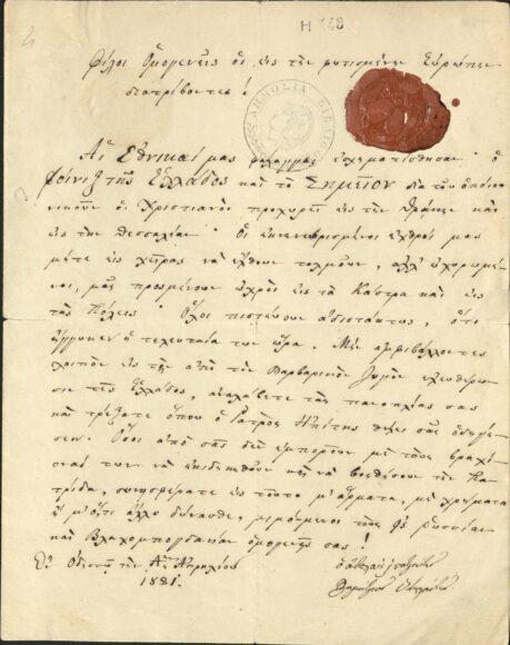 archeio-ipiti-i-143-1-1