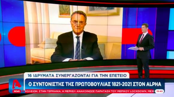 Ο Ιωάννης Μάνος στο κεντρικό δελτίο ειδήσεων του Alpha για την Πρωτοβουλία 1821-2021
