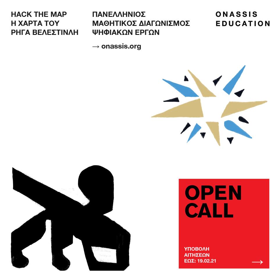 Hack the Map: Η Χάρτα του Ρήγα Βελεστινλή