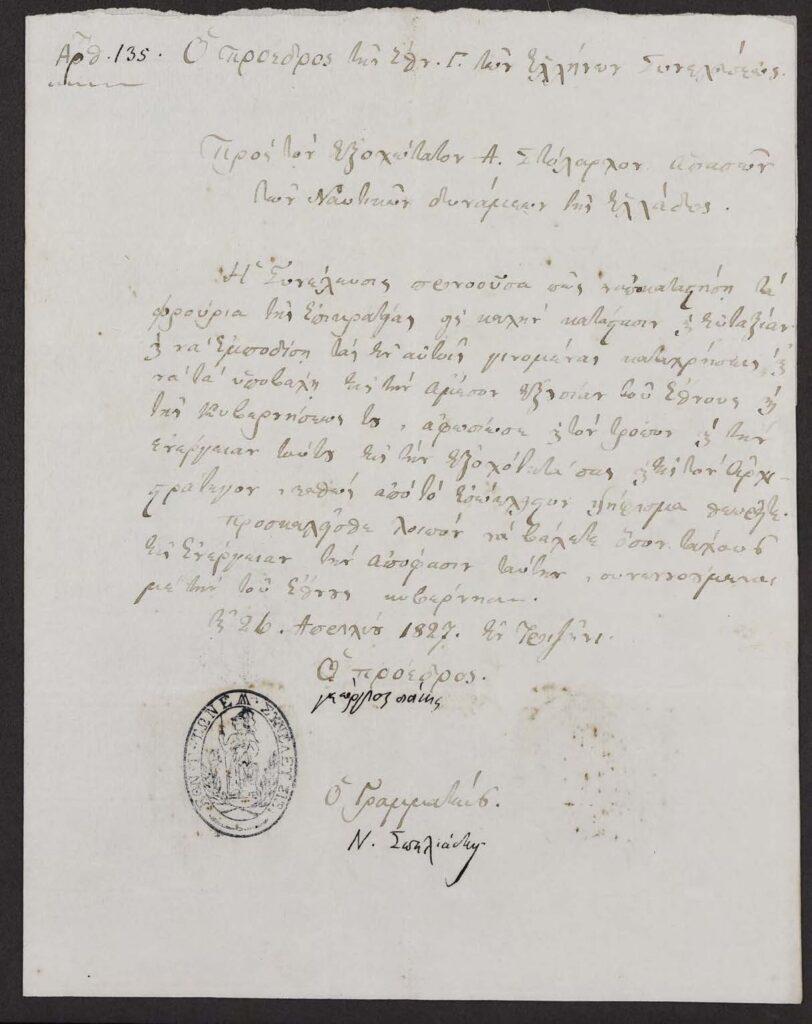 Ψηφιοποίηση και δημοσίευση Ελληνικού τμήματος του Αρχείου του Βρετανού Λόρδου Τόμας Κόχραν