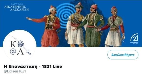 Τα νέα από το 1821 #live: Ενημερωτική και εκπαιδευτική καμπάνια στο twitter