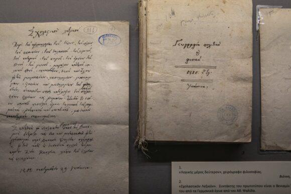 Αθανάσιος Ψαλίδας | Έκδοση επιλεγμένων αρχειακών και βιβλιακών τεκμηρίων