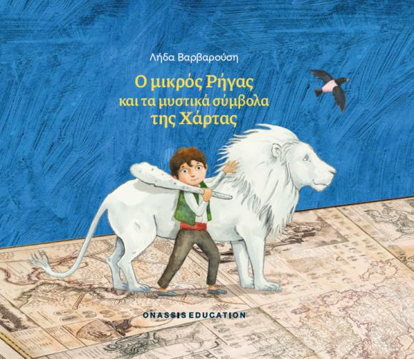 Παιδικό βιβλίο: Ο μικρός Ρήγας και τα μυστικά σύμβολα της Χάρτας