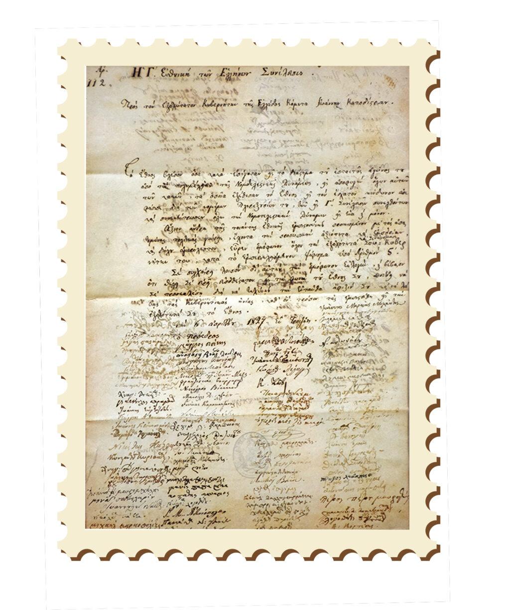 Από το Πολιτικόν Σύνταγμα της Εθνοσυνέλευσης της Τροιζήνας και τον Κυβερνήτη Καποδίστρια στον Όθωνα και στην ελέω Θεού μοναρχία: Μια ιστορική διαδρομή στις απαρχές του Συνταγματισμού στην Ελλάδα (1827-1832)