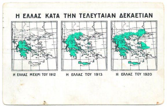ΕΚΔΟΣΗ ΒΙΒΛΙΟΥ: Σύνορα, Κυριαρχία, Γραμματόσημα Οι μεταβολές του ελληνικού εδάφους, 1830-1947