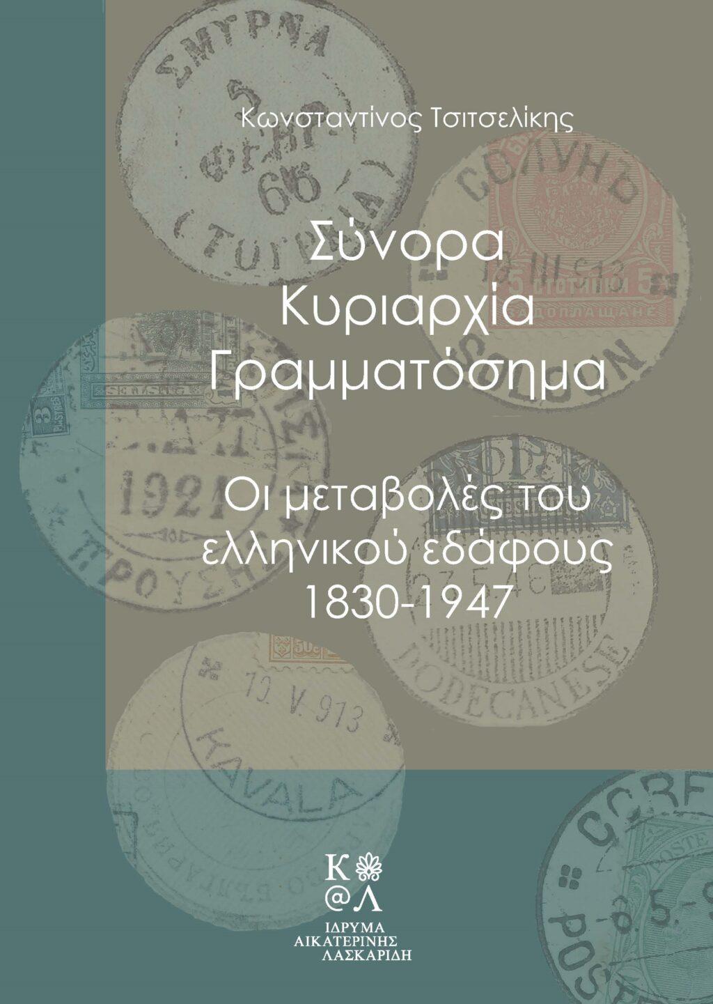 Σύνορα, Κυριαρχία, Γραμματόσημα Οι μεταβολές του ελληνικού εδάφους, 1830-1947