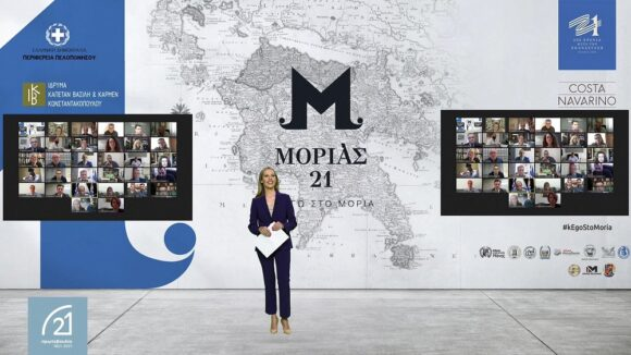 «ΜΟΡΙΑΣ '21»: Πρόσκληση σε όλους τους Έλληνες  ν' ανταμώσουν φέτος στην Πελοπόννησο  μέσα από 21 διαδρομές εμπνευσμένες από την Eπανάσταση