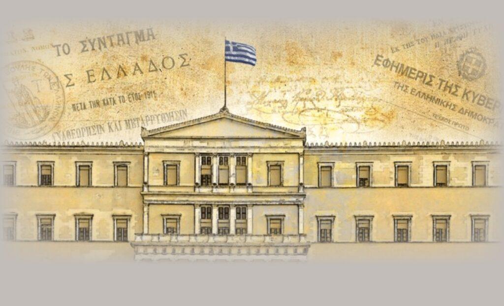 Από τα Συντάγματα της Εθνεγερσίας στις προκλήσεις του σύγχρονου κράτους δικαίου | Γεώργιος Κοντογιώργης & Θεόδωρος Φορτσάκης