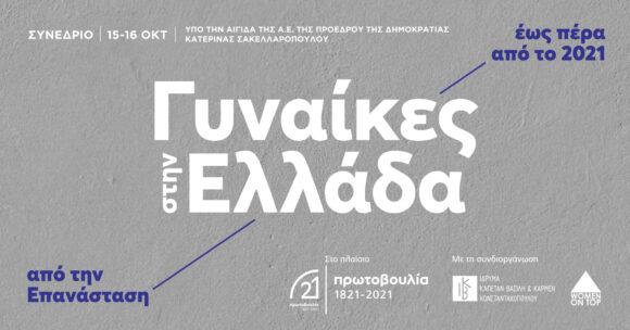 Γυναίκες στην Ελλάδα: από την Επανάσταση έως πέρα από το 2021
